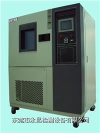 可程式恒溫恒濕試驗機 CH-TH-1A