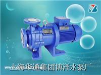 集团专业生产工博牌型氟塑料磁力泵上海博洋水泵厂 CQF