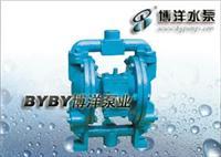 小口径铸铁气动隔膜泵/铸铁气动隔膜泵/气动隔膜泵/上海水泵厂021-63540895 QBY