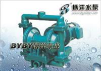一体式电动隔膜泵/一体式隔膜泵/电动隔膜泵/上海水泵厂021-63540895 DBY