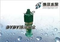 四川广播电视集团潜水泵/021-63540895 潜水泵