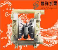 CYZ型自吸式离心油泵/QBY型工程塑料气动隔膜泵/上海阀门厂021-63800050