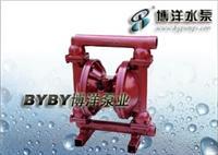 3GCL船用三螺杆泵/不锈钢气动隔膜泵(侧边进出口)/上海博洋水泵厂021-63800050 QBY-80