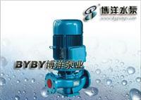 IRG单级单吸热水管道离心泵/YG型油泵/上海博洋水泵厂021-63800050  15-80