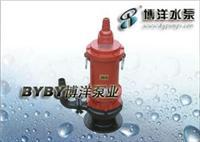 四氟隔膜泵/ 铝合金隔膜泵/QWB型矿用防爆型潜污泵/上海博洋水泵厂021-63800050 QWB35-7-2.2