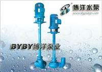 TSWA型多级离心泵/NL型液下式排泥泵/上海博洋水泵厂021-63800050 NL150-16