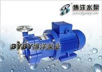 S型单级双ISG系/不锈钢磁力泵/上海博洋水泵厂021-63800050  50CQ-32