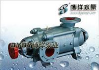 D型卧式多级泵 D