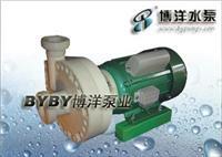 辽阳市水泵厂/塑料泵/上海泵业021-51611222 FS-32-25-100(104)