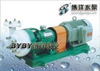 氟塑料合金离心泵 FSB型