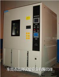 快速温变箱/快速升降温试验箱 GB-