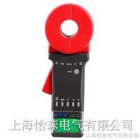 钳形接地电阻测试仪 ETCR2100B+