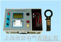 直流接地电阻故障测试仪 ZJDG-1
