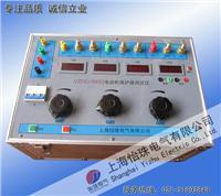 三相热继电器校验仪  YZRC-500III