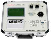 LMA-0301D氧化锌避雷器测试仪