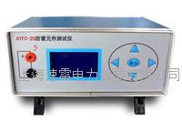 GYFC-2G防雷元件测试仪