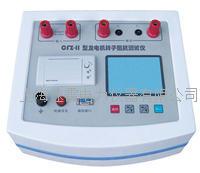 CFZ-II型发电机转子交流阻抗测试仪