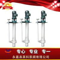 耐腐蝕塑料液下泵 FYS型