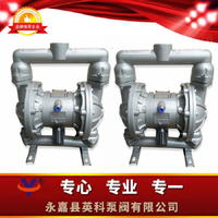鋁合金氣動隔膜泵 QBY-40