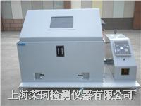 上海盐雾试验机厂家现货 本月促销中...