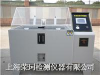 智能型盐雾试验箱RK-90-BS