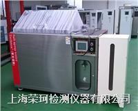 三元进口盐雾试验箱 SM-SST-600