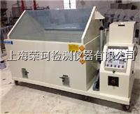 新精密型盐雾试验箱 RK-120A