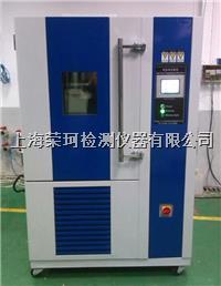 可程式恒溫恒濕試驗箱 RKHW-800F