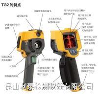 Fluke Ti32红外热像仪 Fluke Ti32
