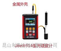 leadtech高精度便携式里氏硬度计Uee914 Uee914