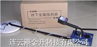 地下金属探测仪TS130|手持金属探测仪|金属探测仪 TS130