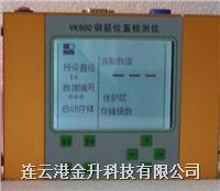 VK900钢筋位置检测仪|混凝钢筋土保护层厚度检测仪 VK900