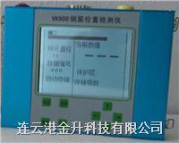 VK900钢筋位置易胜博注册|混凝钢筋土保护层厚度易胜博注册