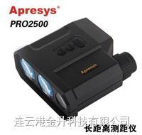 艾普瑞APRESYS PRO2500远距离激光测距仪/测距2500米0.5米 PRO 2500