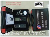 专业矿用激光测距仪100米YHJ-100J高精度带蓝牙含防爆证煤安证配支架