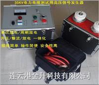 **电力电缆测试高压信号发生器/电缆故障击穿/实用10KV以下电缆 SJD330C