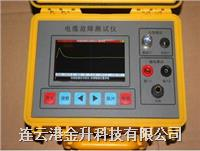 **SJD320T低压电缆漏电故障测试定位仪|电力线电缆故障测试定位仪 SJD320T