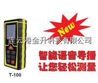 出口欧美高精度语音导播手持激光测距仪T100|全球首创带真人语音功能 T100
