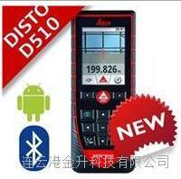 **徕卡高度激光测距仪D510|交通部门距离测量仪带蓝牙 D510