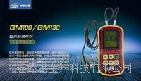 **中外合资香港标智GM100高精度超声波测厚仪带防护皮套