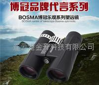 博冠乐观8X42 32/10X42双筒望远镜金属镜身防水高倍高清望远镜 10X42