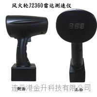 连云港风火轮手持雷达测速仪J2360 数据传输打印