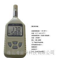 正品温湿度测量仪GM1360/同时显示温度湿度带数据存储易胜博注册 GM1360
