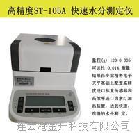 高精度ST-105A 快速水分测定仪|可以测量水分(蛋白粉 茶叶 制药原料饮料等) ST-105A