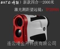 BOTE(博特)新款四合一2000米激光测距望远镜TP2000A测距测高测角 TP2000A  S2000BE