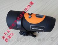 正品矿用本安型数码摄录仪KBA3L/32G内存带煤安证防爆证矿用摄像仪 KBA3L