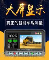 高精度车载GPS测亩仪土地面积测量仪计亩器量田地车载收割机专用
