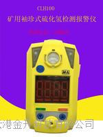 矿用测量易胜博注册袖珍式硫化氢检测报警仪CLH100带煤安证和防爆证