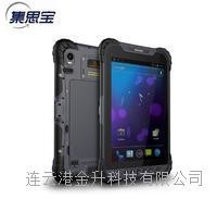 集思宝UG905专业版北斗三防智能平板GIS手持GPS定位