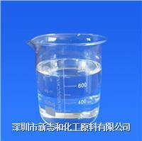 高沸点の四乙二醇二甲醚